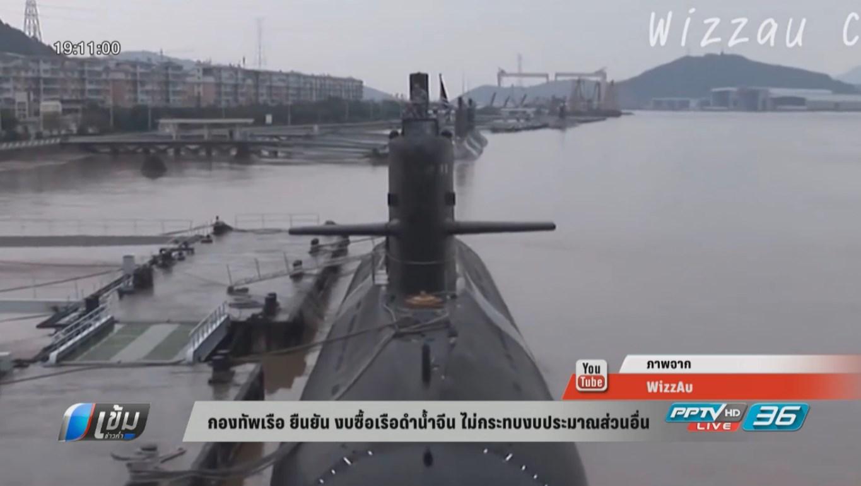 """กองทัพเรือ ย้ำจำเป็นต้องมี """"เรือดำน้ำ"""" รักษาผลประโยชน์ชาติ"""
