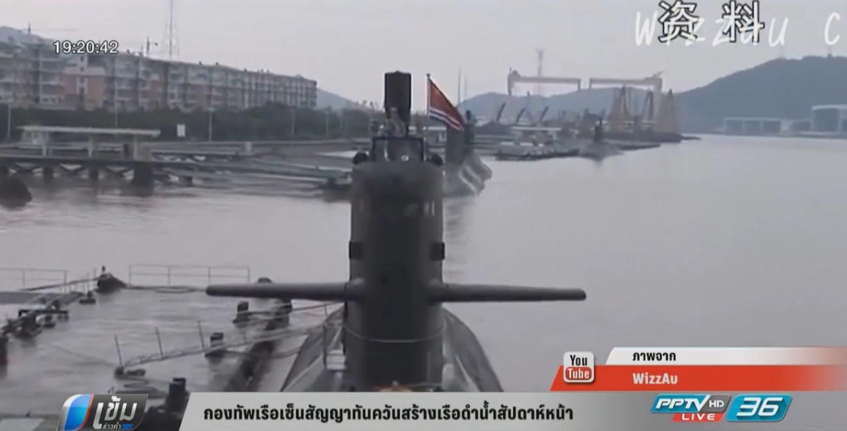 กองทัพเรือเซ็นทันควัน สร้างเรือดำน้ำสัปดาห์หน้า