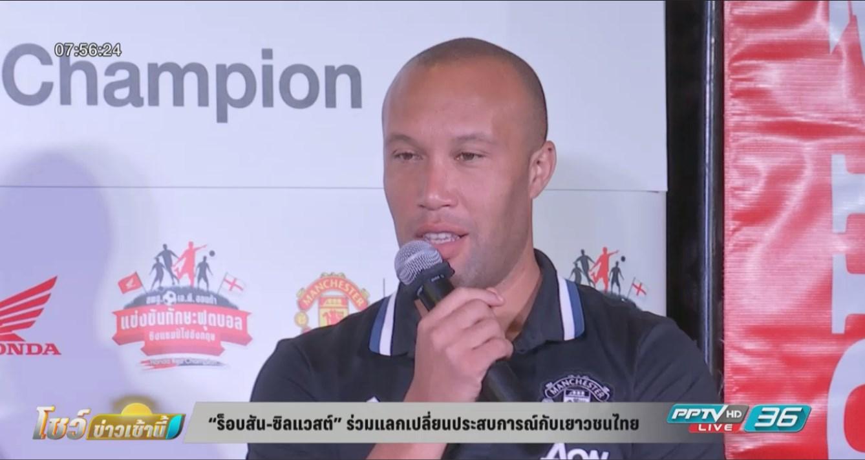 """""""ร็อบสัน-ซิลแวสต์"""" ร่วมแลกเปลี่ยนประสบการณ์กับเยาวชนไทย"""