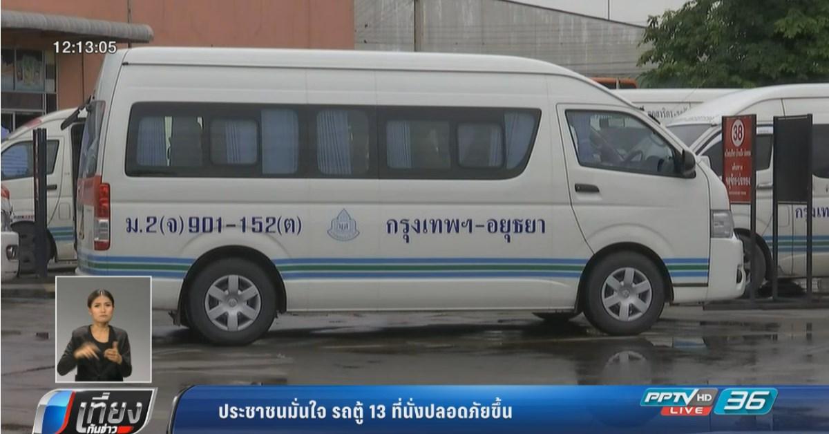 ประชาชนมั่นใจ รถตู้ 13 ที่นั่ง ปลอดภัยขึ้น