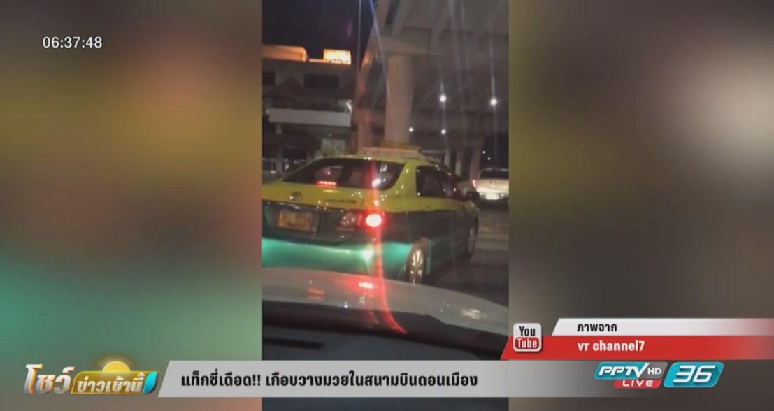 แท็กซี่เดือด!! เกือบวางมวยในสนามบินดอนเมือง