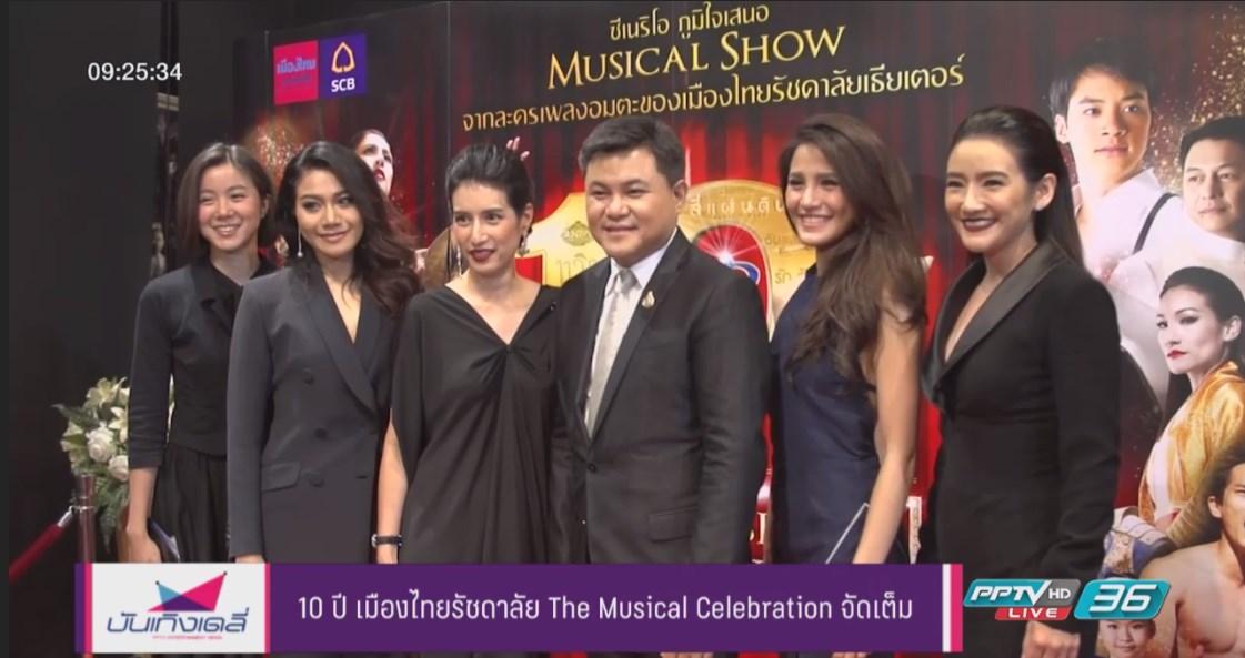10 ปี เมืองไทยรัชดาลัย The Musical Celebration จัดเต็ม