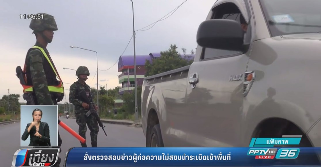 สั่งตรวจสอบข่าวกลุ่มผู้ก่อความไม่สงบนำระเบิดเข้าพื้นที่