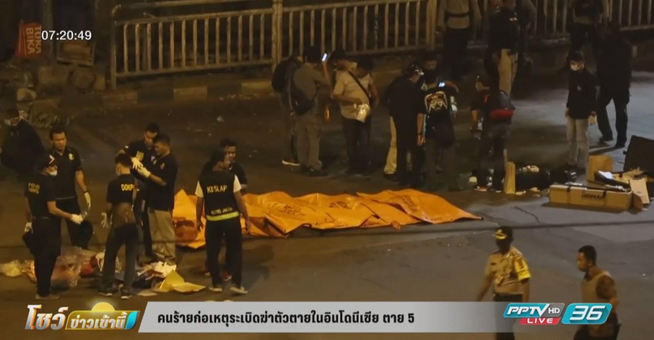 ระเบิดฆ่าตัวตายในอินโดนีเซีย เสียชีวิต 5 คน