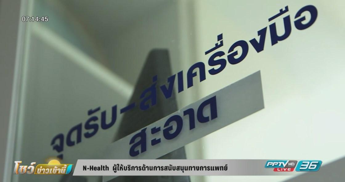 N-Health ผู้ให้บริการด้านการสนับสนุนทางการแพทย์