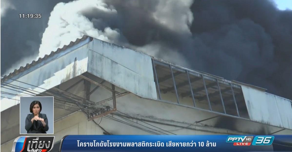 โกดังโรงงานพลาสติกที่โคราชระเบิด เสียหายกว่า 10 ล้าน