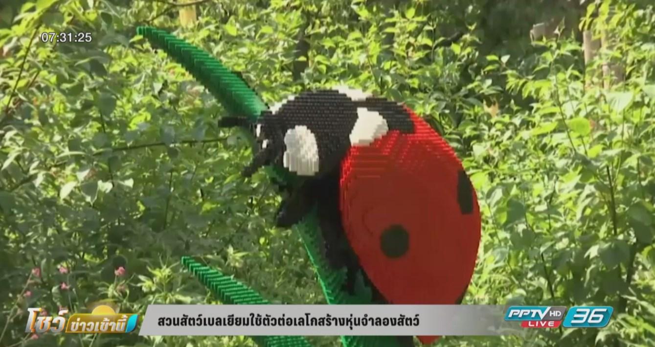 สวนสัตว์เบลเยียมใช้ตัวต่อเลโกสร้างหุ่นจำลองสัตว์