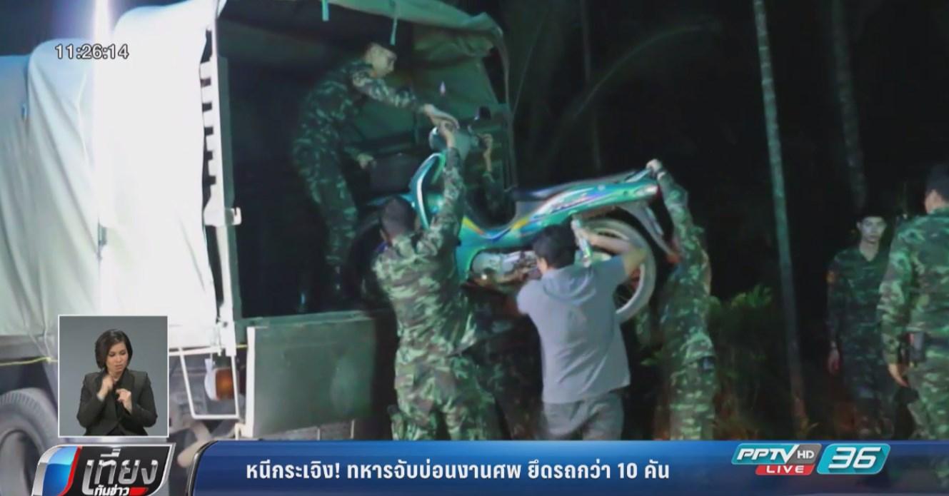 หนีกระเจิง !ทหารจับบ่อนงานศพ ยึดรถกว่า 10 คัน
