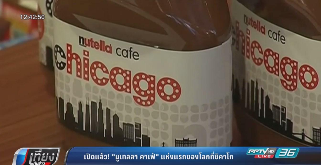 """เปิดแล้ว! """"นูเทลลา คาเฟ่"""" แห่งแรกของโลกที่ชิคาโก"""