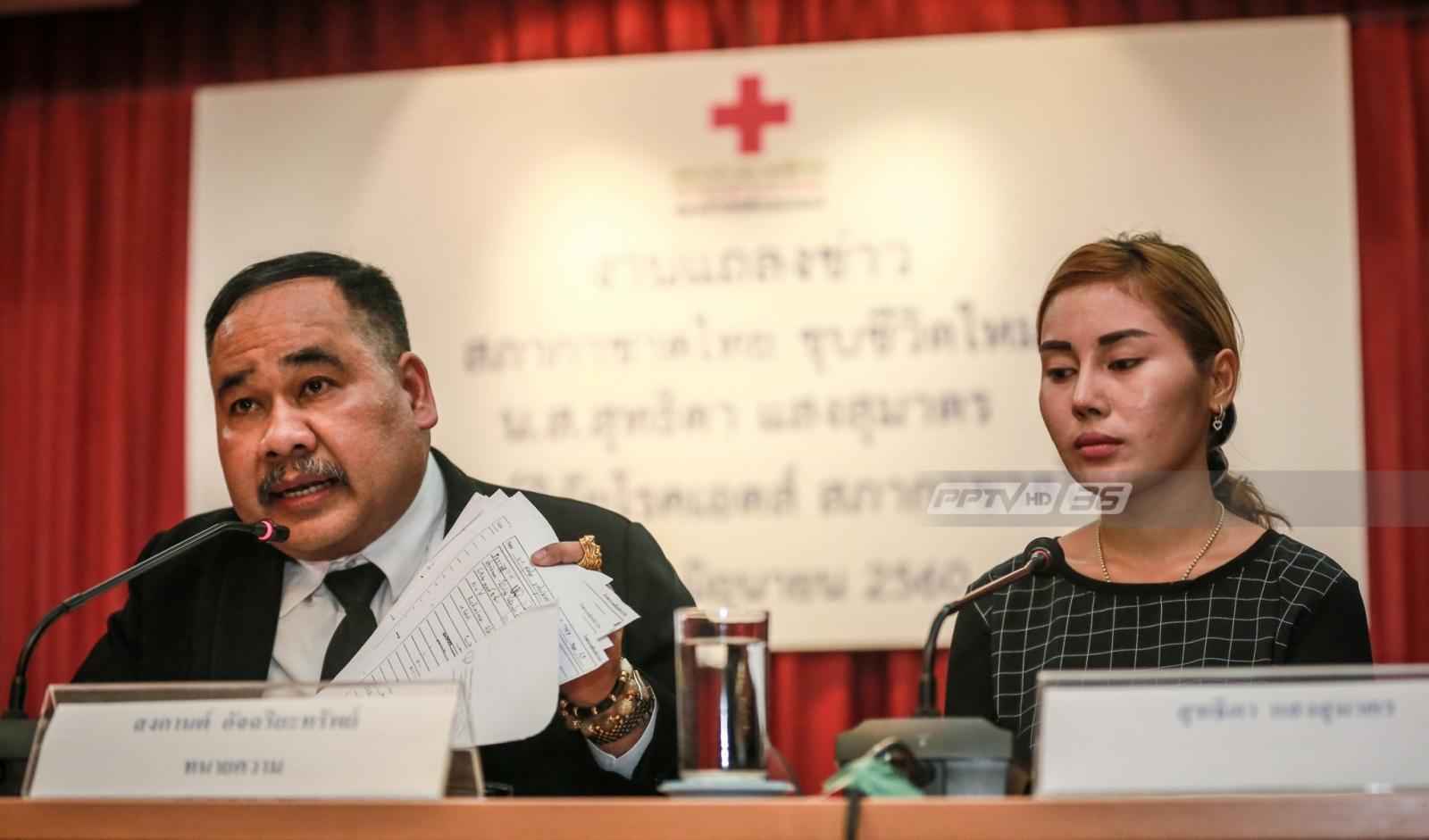 ผลตรวจยืนยันสาวผู้เสียหายไม่ติดเชื้อเอชไอวี
