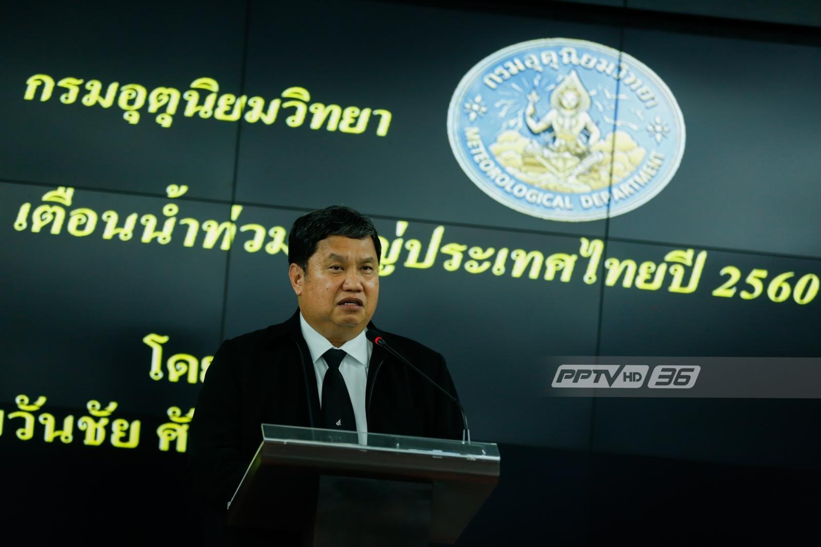 """แค่ข่าวลือ !!  อุตุฯยันไม่มี """"น้ำท่วมใหญ่-พายุทอร์นาโดถล่มไทย"""""""