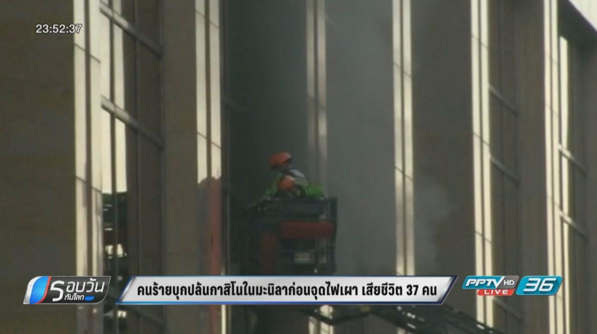 คนร้ายบุกปล้นกาสิโนในมะนิลาก่อนจุดไฟเผา ตาย 37