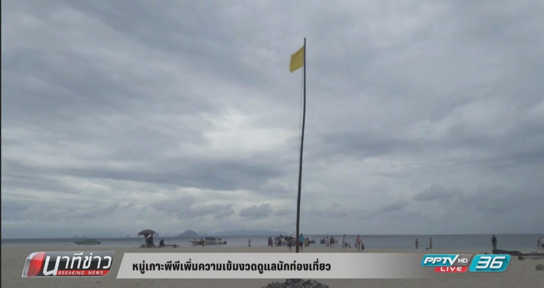 หมู่เกาะพีพีเพิ่มความเข้มงวดดูแลนักท่องเที่ยว