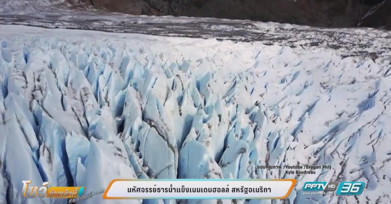 มหัศจรรย์ธารน้ำแข็งเมนเดนฮอลล์ สหรัฐอเมริกา