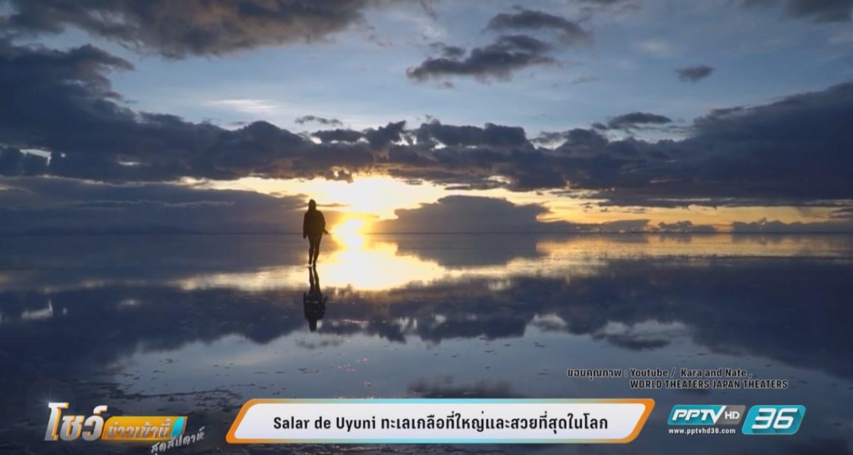 """""""ซาลาร์ เดอ อูยูนี""""ทะเลเกลือที่ใหญ่และสวยที่สุดในโลก"""
