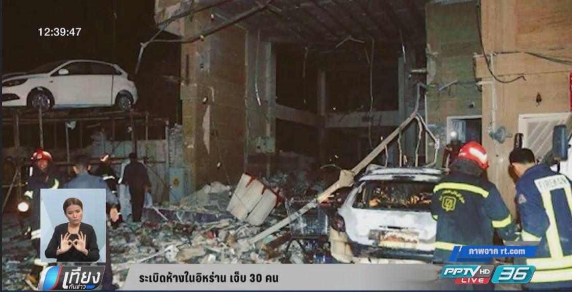ระเบิดห้างในอิหร่าน เจ็บ 30 คน