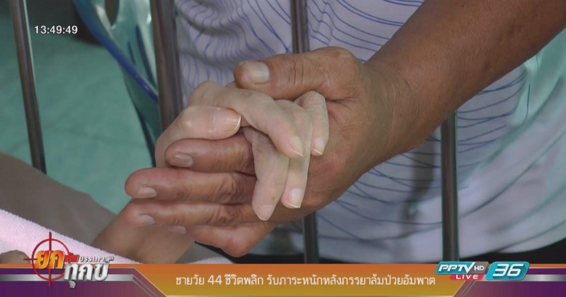 ชายวัย 44 ชีวิตพลิก รับภาระหนักหลังภรรยาล้มป่วยอัมพาต