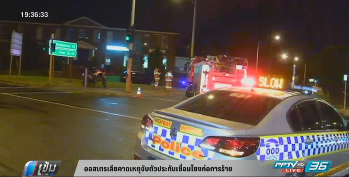 ออสเตรเลียคาดเหตุจับตัวประกันเชื่อมโยงก่อการร้าย