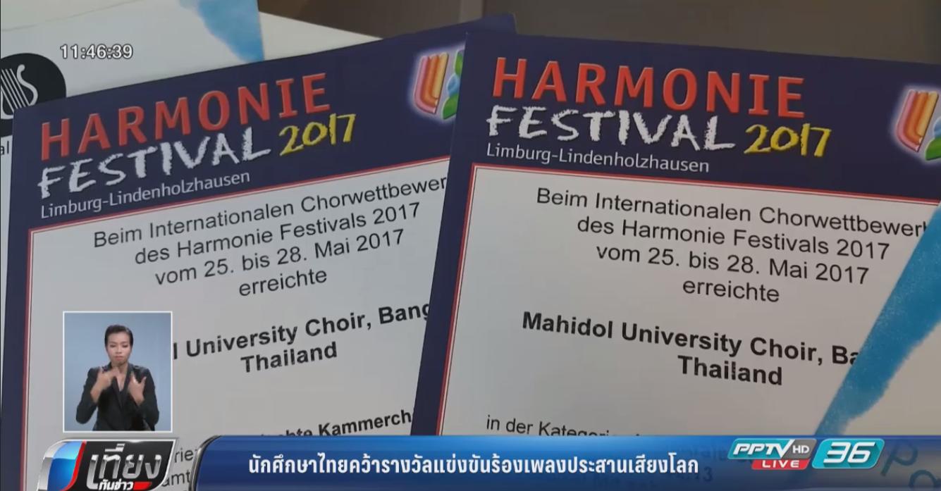 นักศึกษาไทยกวาดรางวัลแข่งขันร้องเพลงประสานเสียงโลก
