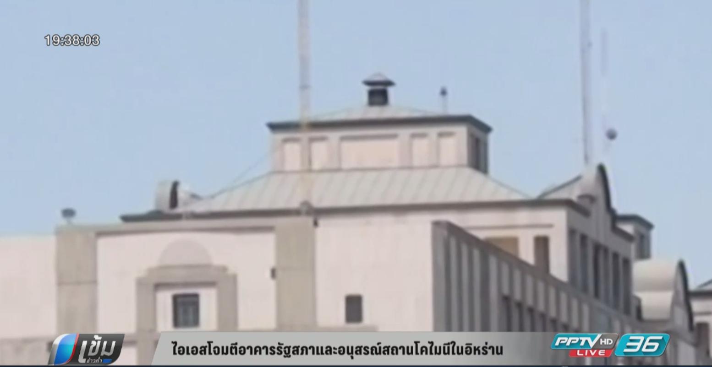 ไอเอสโจมตีอาคารรัฐสภาและอนุสรณ์สถานโคไมนีในอิหร่าน