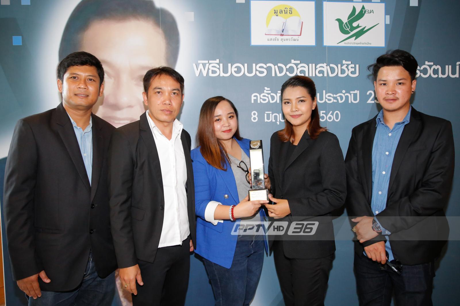 พีพีทีวี คว้า 3 รางวัลแสงชัย สุนทรวัฒน์ ประจำปี 2559