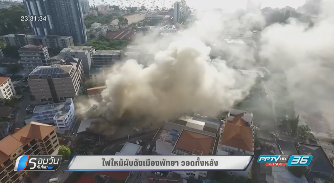 ไฟไหม้ผับดังเมืองพัทยา วอดทั้งหลัง