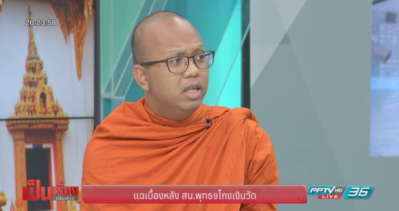 """""""หมอมโน"""" แฉ """"วัด"""" เป็นแหล่งฟอกเงิน ย้ำปัญหาสินบน หยั่งรากลึกสังคมไทย"""