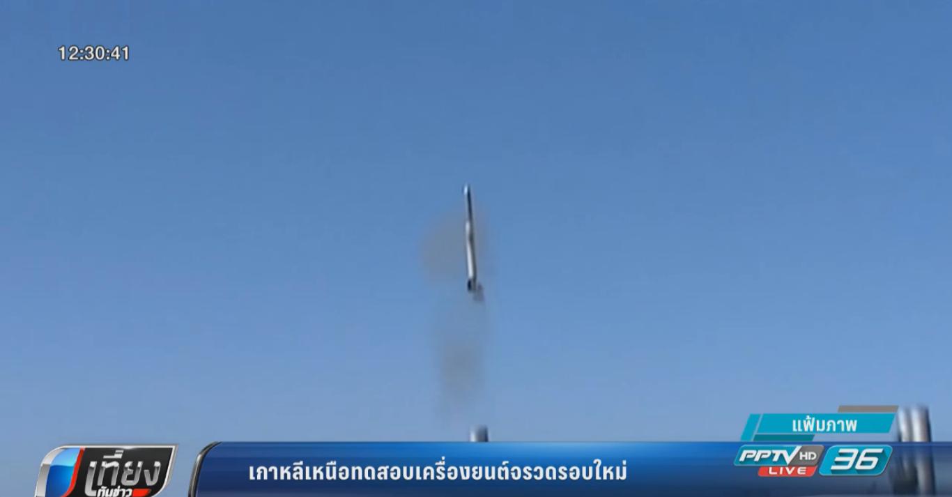 เกาหลีเหนือทดสอบเครื่องยนต์จรวดอีกรอบ