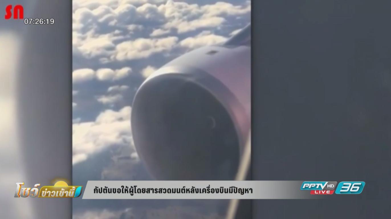 กัปตันขอให้ผู้โดยสารสวดมนต์หลังเครื่องบินมีปัญหา