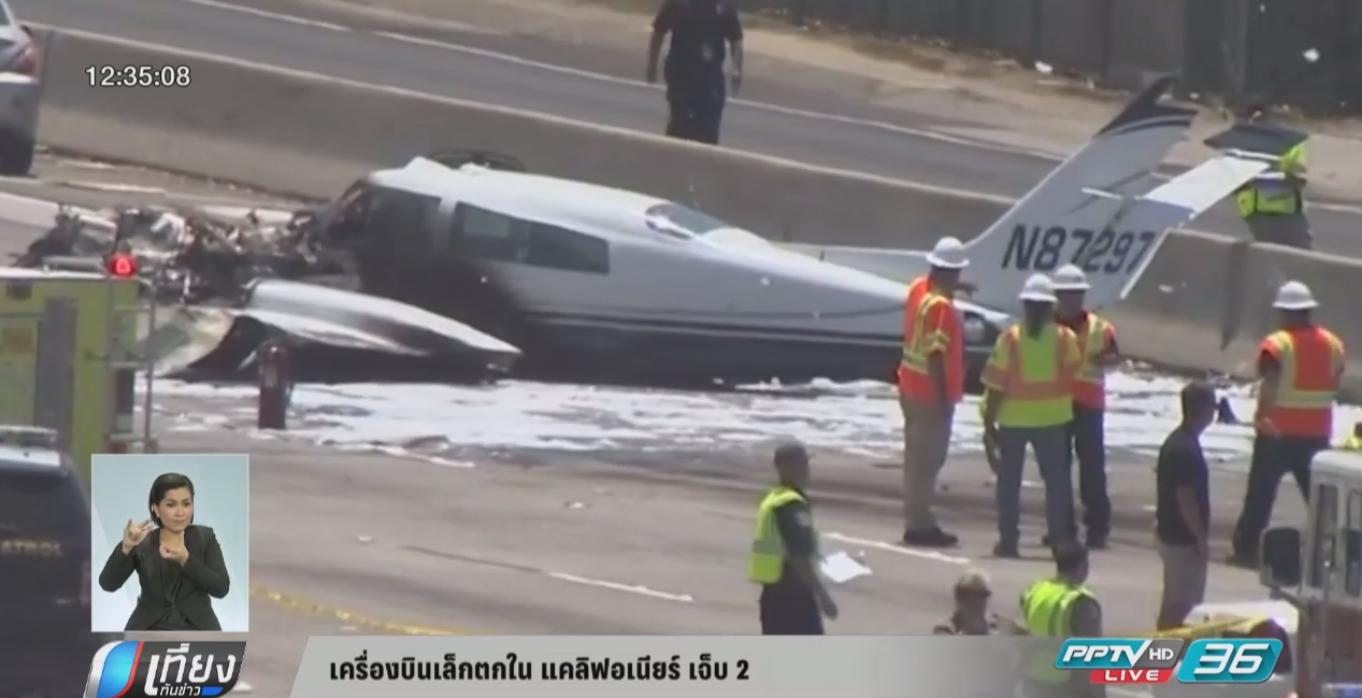เครื่องบินเล็กตกใน แคลิฟอร์เนีย เจ็บ 2 คน