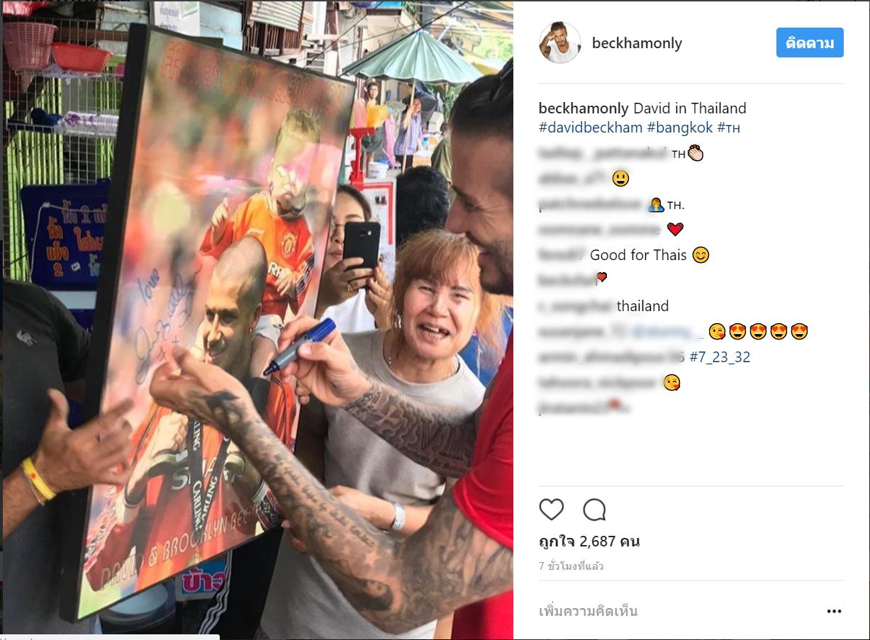 """""""เบ็คแฮม""""บินถ่ายโฆษณาเมืองไทย เดินเล่นพาหุรัด"""