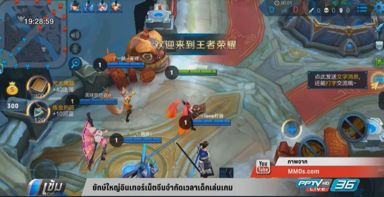 ยักษ์ใหญ่อินเทอร์เน็ตจีนจำกัดเวลาเด็กเล่นเกม