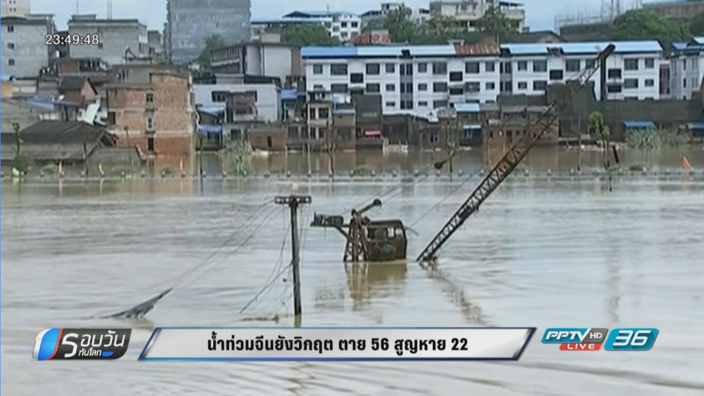 น้ำท่วมจีนยังวิกฤต ตาย 56 ราย สูญหาย 22 คน