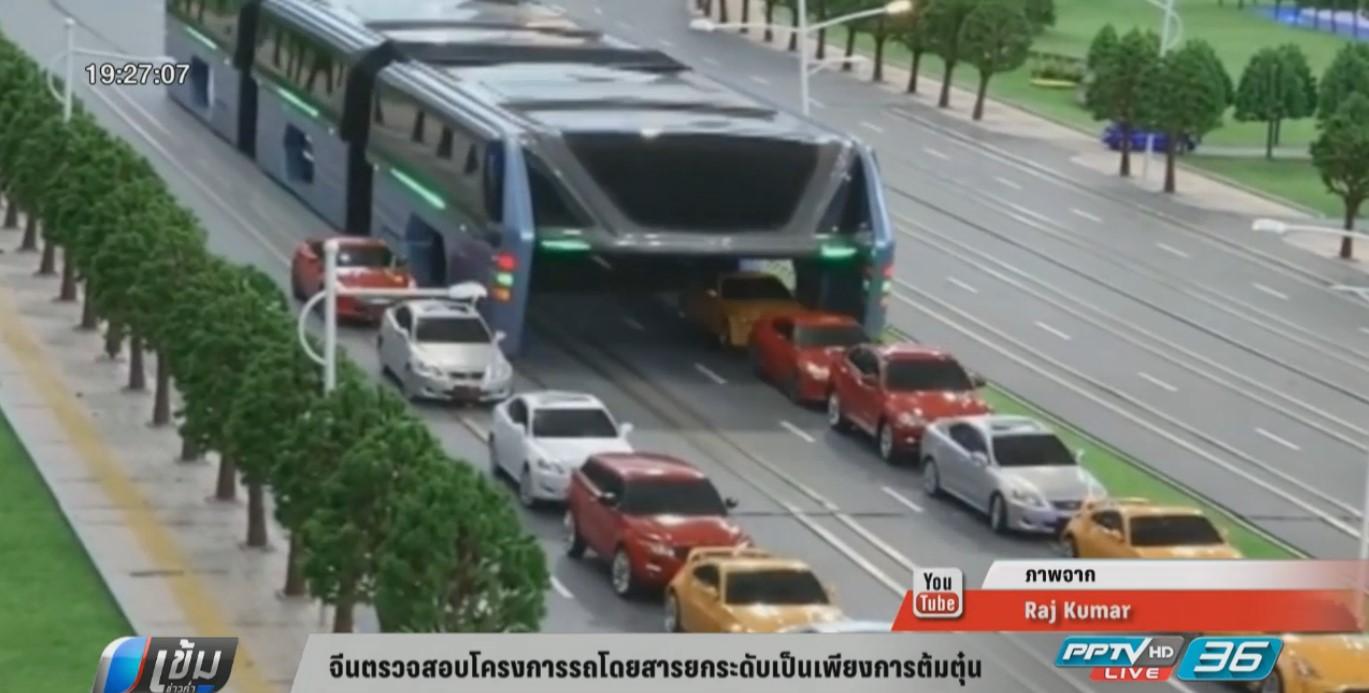 """จีนตรวจสอบโครงการ """"รถเมล์คร่อมถนน"""" หลังพบเป็นการต้มตุ๋น"""