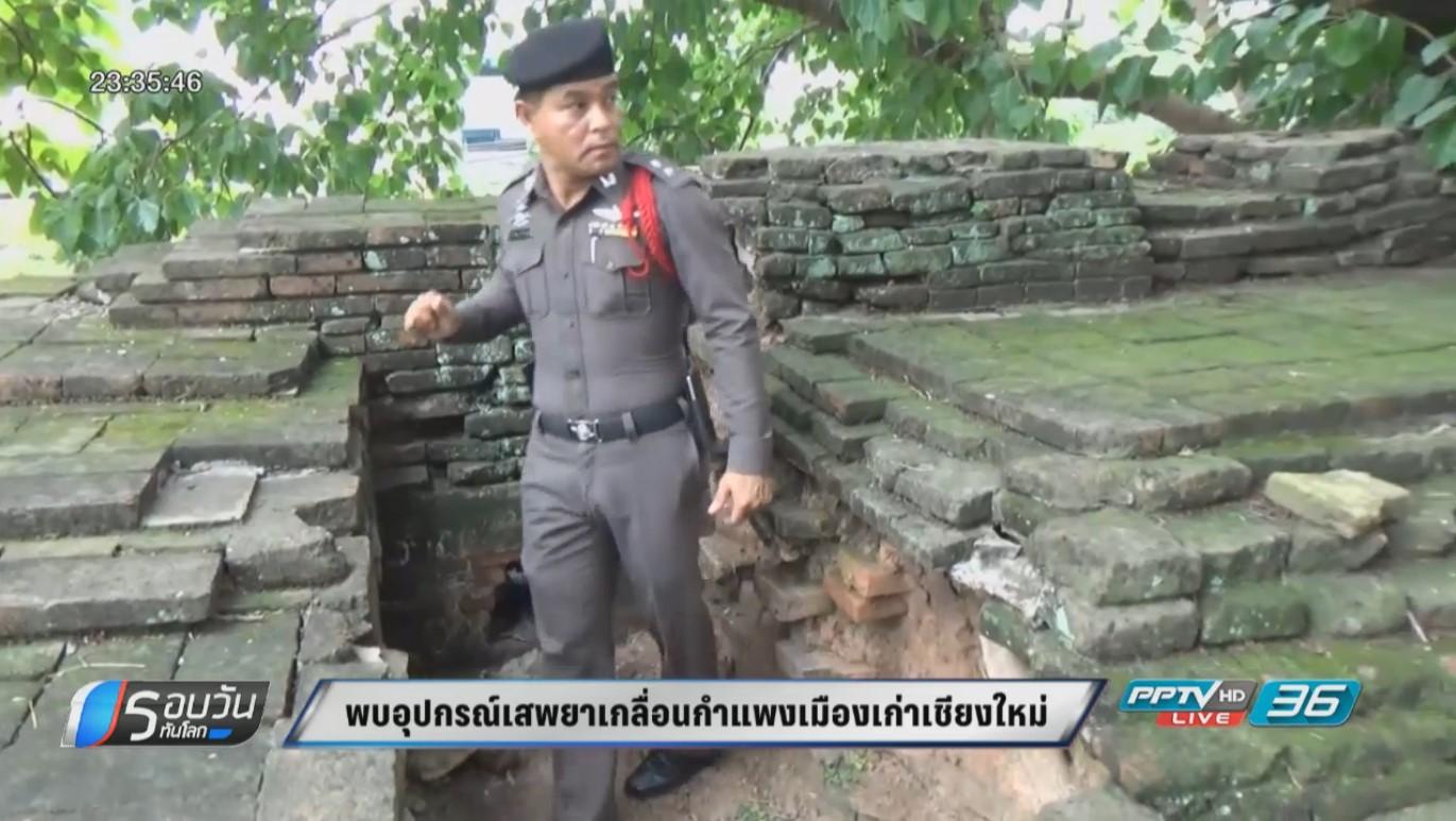 ตำรวจเชียงใหม่พบอุปกรณ์เสพยาเกลื่อนกำแพงเมืองเก่า
