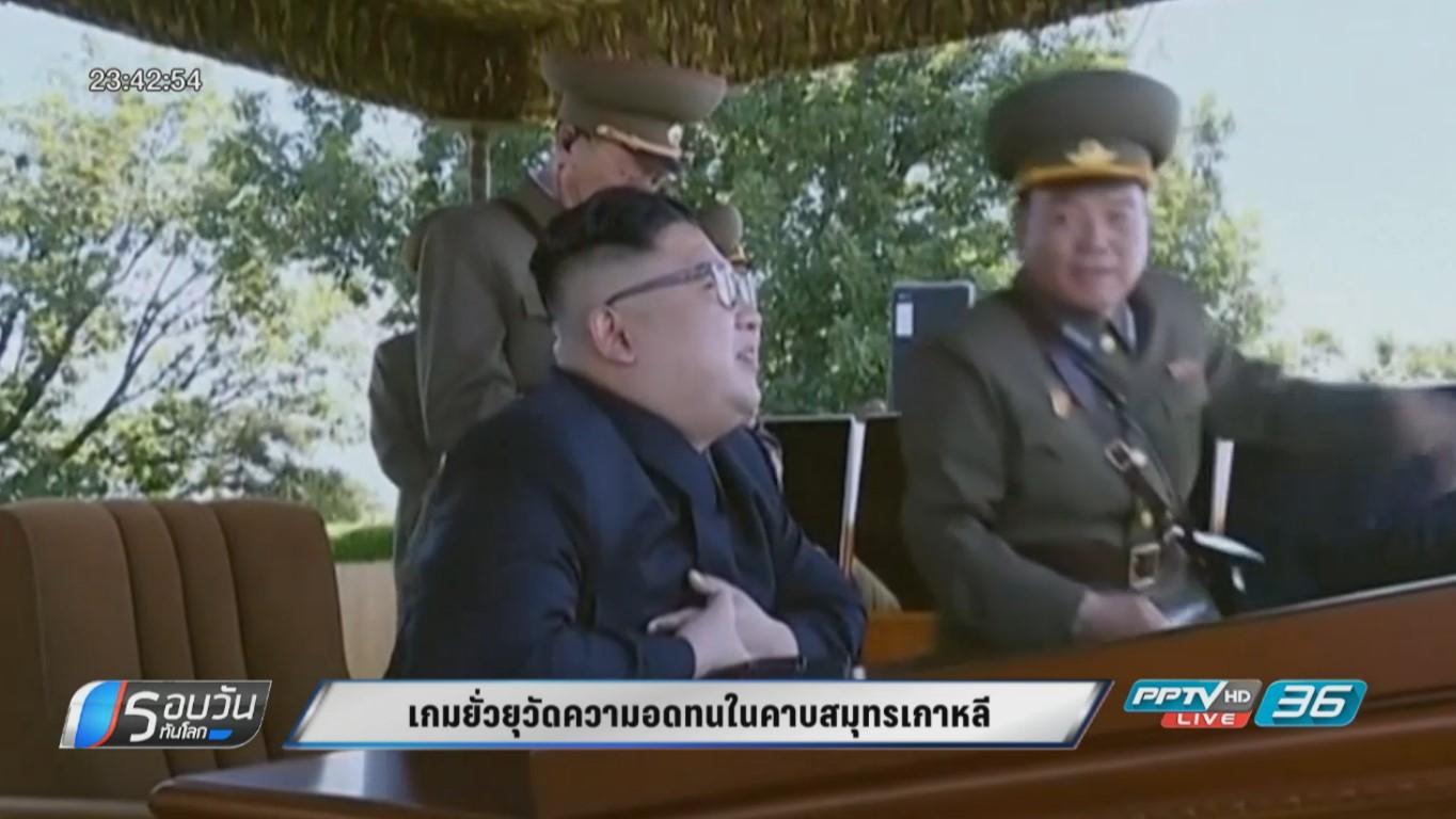 """ปฏิกิริยาทั่วโลกต่อเกาหลีเหนือ หลังทดสอบ""""ขีปนาวุธข้ามทวีป"""" สำเร็จ"""