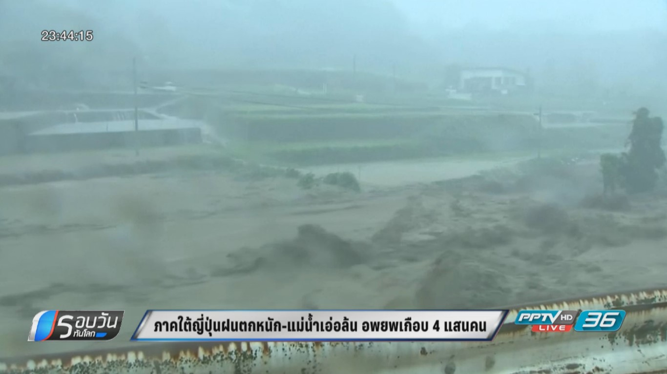 ภาคใต้ญี่ปุ่นฝนตกหนัก แม่น้ำเอ่อล้น อพยพประชาชนเกือบ 4 แสนคน