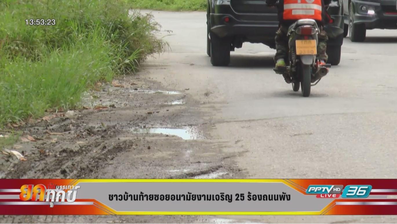 ชาวบ้านท้ายซอยอนามัยงามเจริญ 25 ร้องถนนพัง เดือดร้อนหนัก