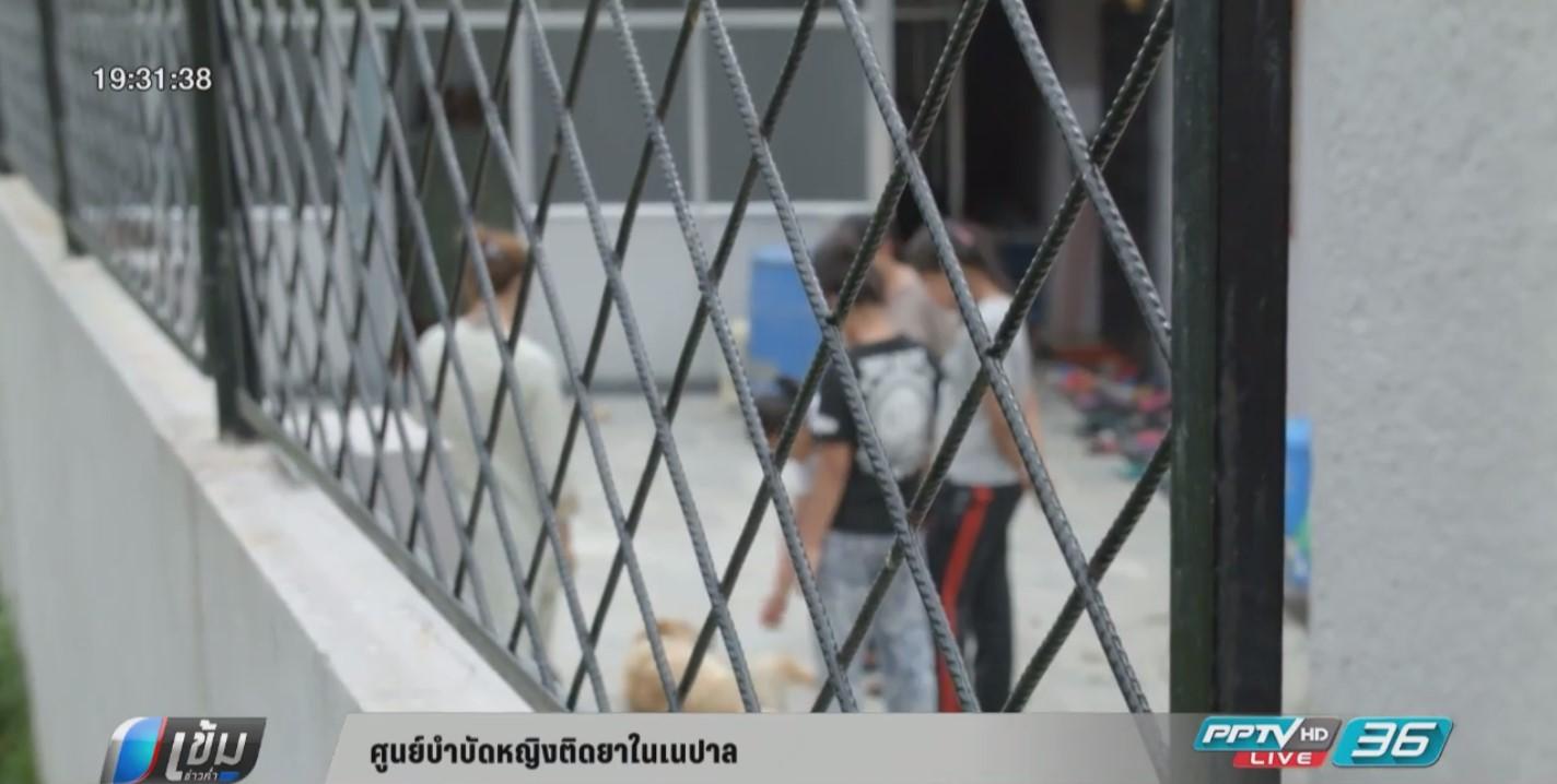 เปิดศูนย์บำบัดหญิงติดยา ช่วยเหลือผู้หันหลังจากยาเสพติดในเนปาล