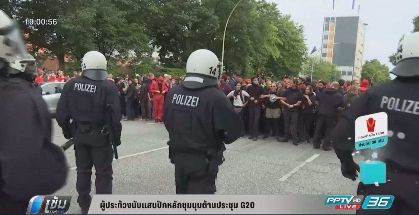 ผู้ประท้วงนับแสนปักหลักชุมนุมต้านประชุม G20