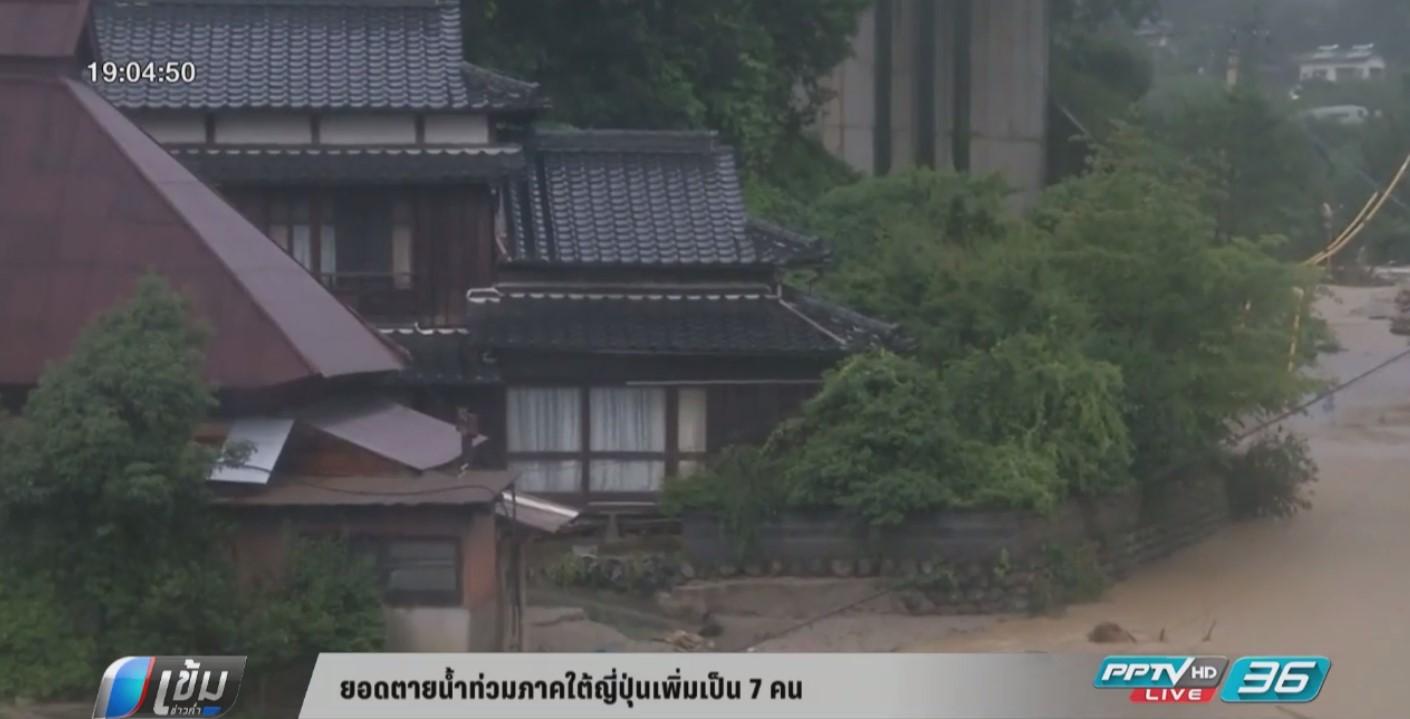 ยอดผู้เสียชีวิตเหตุน้ำท่วมญี่ปุ่นเพิ่มเป็น 7 คน