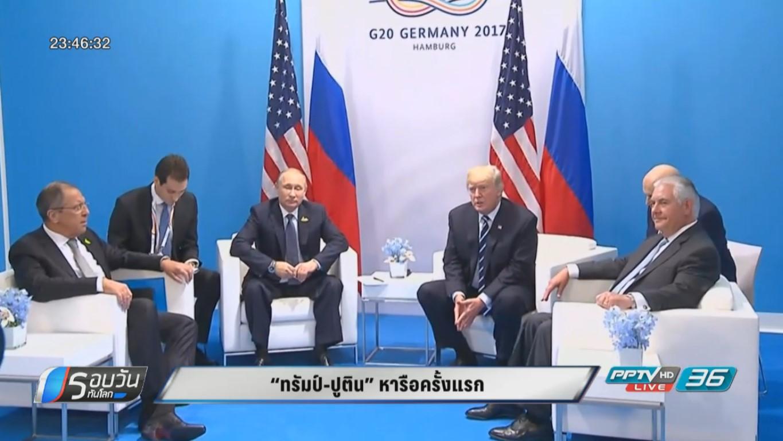 """""""ทรัมป์-ปูติน"""" หารือครั้งแรกในการประชุม G20"""