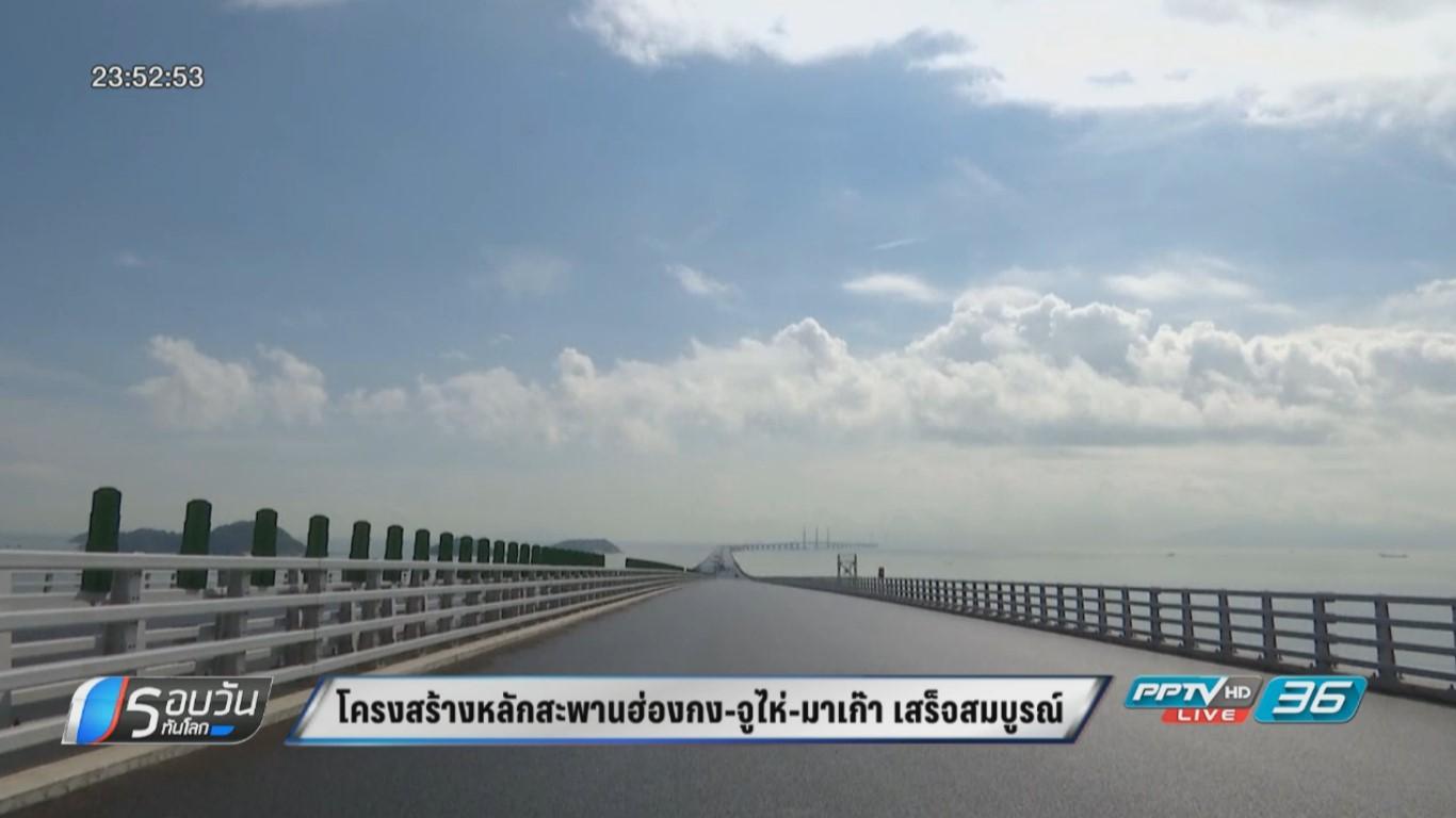 โครงสร้างหลักสะพานฮ่องกง-จูไห่-มาเก๊า เสร็จสมบูรณ์ คาดเปิดใช้ปลายปี