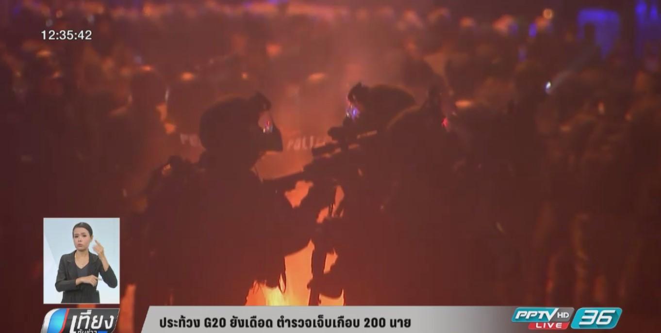 ประท้วง G20 ยังเดือด ตำรวจเจ็บเกือบ 200 นาย
