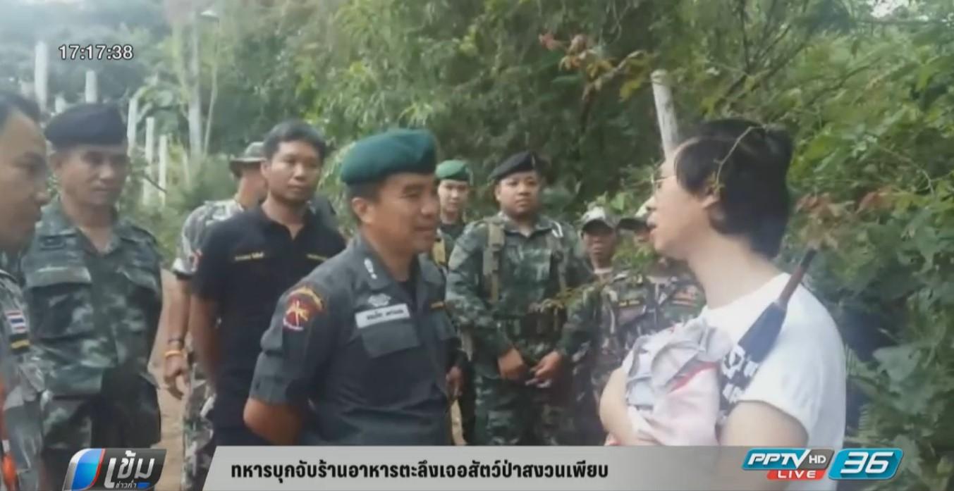 ทหารบุกจับร้านอาหารตะลึงเจอสัตว์ป่าสงวนเพียบ