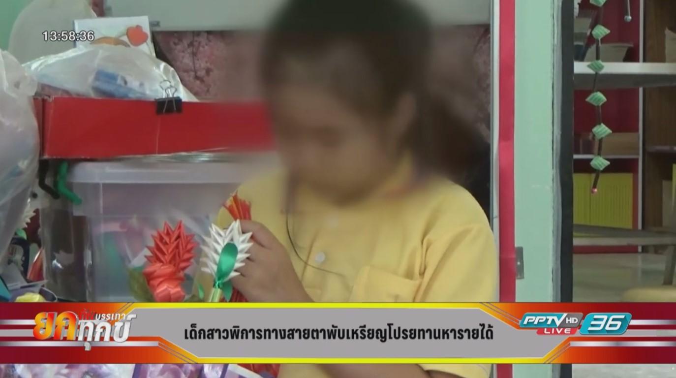 เด็กสาวพิการทางสายตาพับเหรียญโปรยทานหารายได้