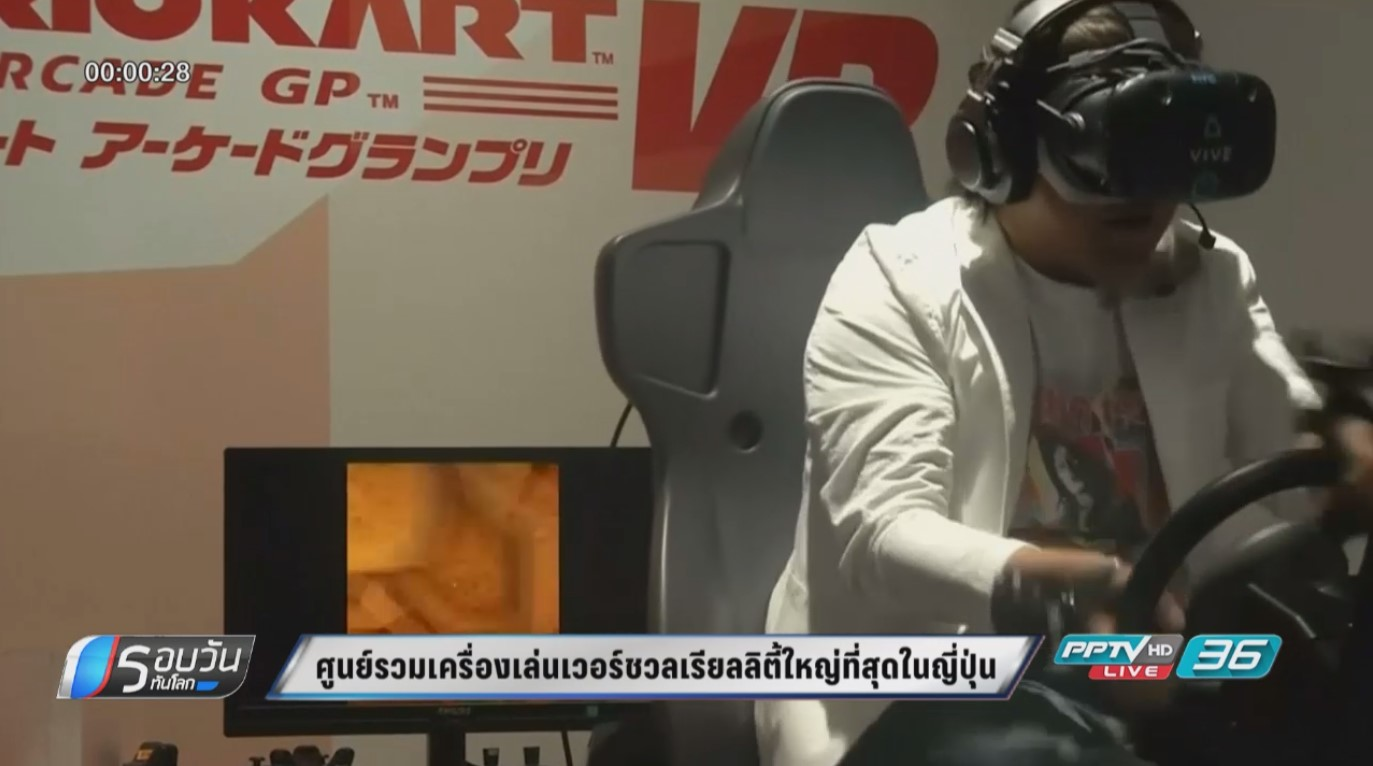 เปิดแล้ว! ศูนย์รวมเครื่องเล่น VR ในโตเกียว
