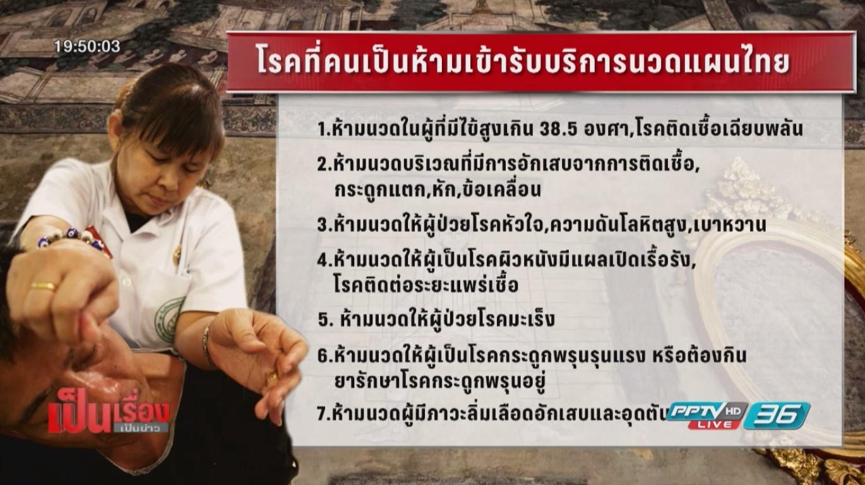 """ผู้เชี่ยวชาญแนะ """"โรคต้องห้ามนวดแผนไทย"""" หลังนวดคลายเส้นทำขาหัก"""