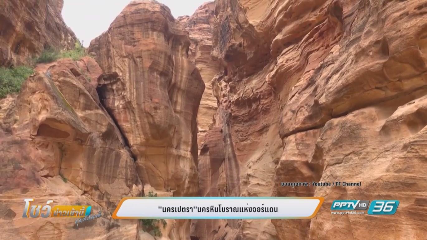 นครเปตรา นครหินโบราณแห่งจอร์แดน