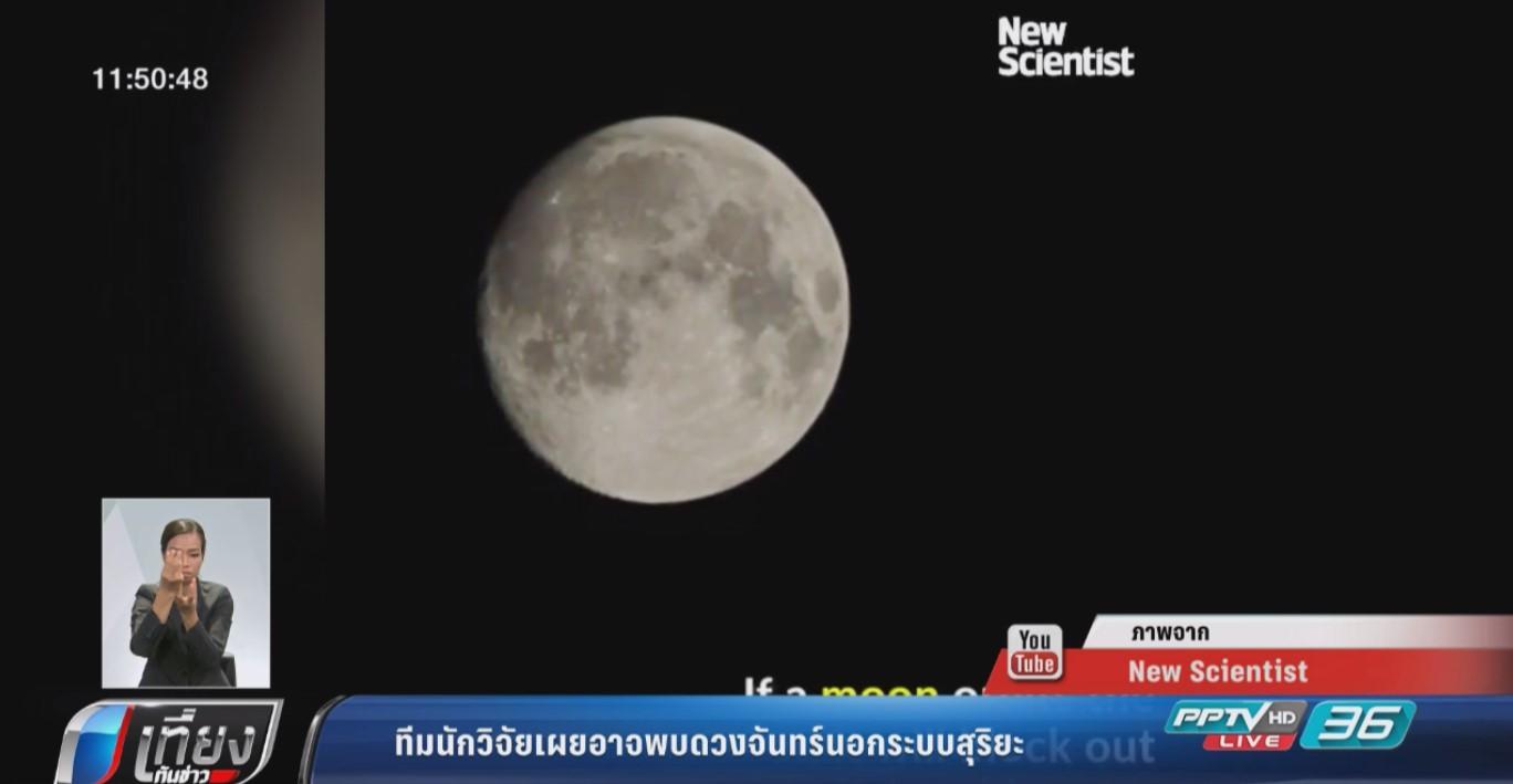 ทีมนักวิจัย เผยอาจพบดวงจันทร์นอกระบบสุริยะ